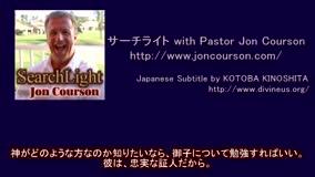 サーチライト with Pastor Jon Courson 黙示録1-1