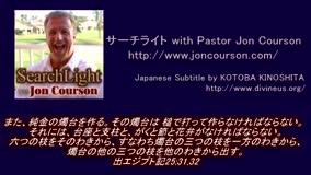 サーチライトwith Pastor Jon Courson 黙示録1-2