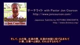 サーチライトwith Pastor Jon Courson 黙示録2-1
