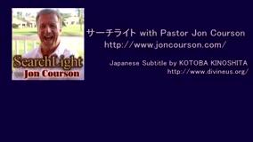 サーチライトwith Pastor Jon Courson 黙示録2-2