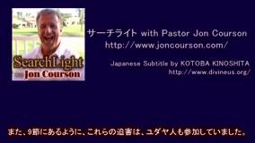 サーチライトwith Pastor Jon Courson 黙示録2-3