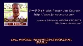 サーチライト with Pastor Jon Courson 黙示録3-1