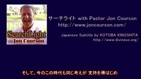 サーチライトwith Pastor Jon Courson 黙示録3-2