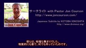 サーチライト with Pastor Jon Courson 黙示録3-3