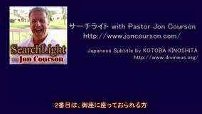 サーチライト with Pastor Jon Courson 黙示録4-1