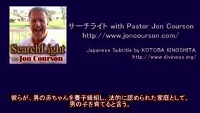 サーチライト with Pastor Jon Courson黙示録4-2