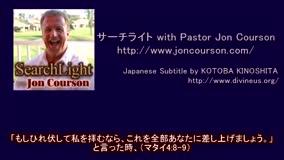 サーチライトwith Pastor Jon Courson黙示録5-1