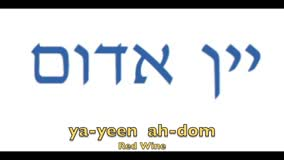 Wine in Hebrew