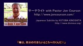 サーチライト With Pastor Jon Courson 黙示録5-3