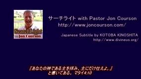 サーチライトwith Pastor Jon Courson 黙示録6章①