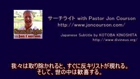 サーチライトwith Pastor Jon Courson 黙示録6-2
