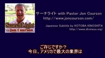 サーチライトwith Pastor Jon Courson 黙示録6-3