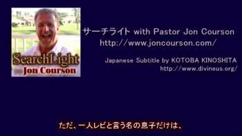 サーチライトwith Pastor Jon Courson 黙示録7-1