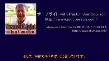 サーチライトwith Pastor Jon Courson 黙示録7-2