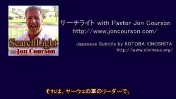 サーチライト with Pastor Jon Courson 黙示録8-1