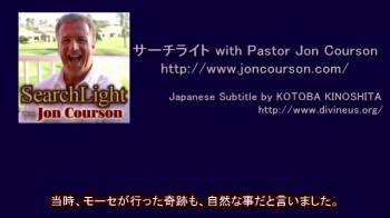 サーチライト with Pastor Jon Courson 黙示録8-2