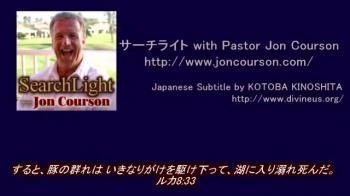 サーチライト with Pastor Jon Courson 黙示録9-1