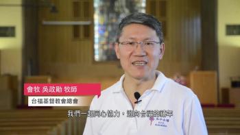 2016台福總會介紹影片 2016年10月09日