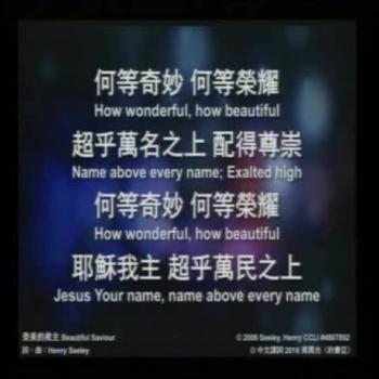 坐在寶座上聖潔羔羊; 榮耀你聖名; 以馬內利; 我的心,你要稱頌耶和華 2017年01月15日